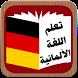 تعلم اللغة الالمانية by MS DevDroid