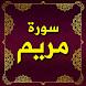 Surah Maryam : Translation & Tafsir by Taha Mahmood