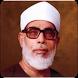 القرآن صوت و صورة بدون نت بصوت الشيخ الحصرى by AL kanony