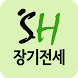 SH 장기전세 아파트 입주 by Seokdevelop