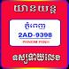 Khmer Plate Number Fortune by Khmer-Team-Developer