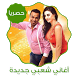 اغاني ومهرجانات شعبي جديد by Sudo Apps