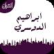 ابراهيم الدوسري by Maher Zain