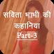 Savita Bhabhi ki Kahaniya Part - 3 by Offline Stuff