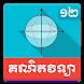 Khmer Math Grade 12 by Khmer App Studio