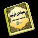 Mabadi Awaliyah by Daarul Hijrah T3ch