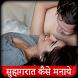Suhagrat Kaise Manaye by Desi Zone Studio