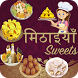 Sweet Recipes in Hindi by Noble App