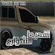 تفحيط الشوارع Streets Drifting by ADEL ALGHAMDI