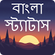 Bangla Status|বাংলা স্টেটাস by Dishoom Dishoom