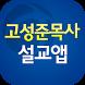고성준목사 설교앱(임시 견본 테스트용) by (주)정보넷 www.jungbo.net