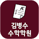 김병수수학학원(포항 두호동) by Global Net 2