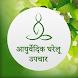 Ayurvedic Home Remedies using kitchen ingredients
