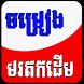 Khmer Old Song by Khmer-Team-Developer