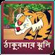 Thakurmar Jhuli Golpo & Video (ঠাকুরমার ঝুলি) by Nongar
