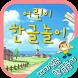 어린이 한글공부 - 재미있는 한글놀이 by MOF CountApp.cop