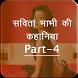 Savita Bhabhi ki Kahaniya Part - 4 by Offline Stuff