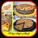 طورطات وحلويات سهلة التحضير by وصفات حلويات الطبخ المطبخ jamal halawiyat wasafat