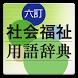 六訂 社会福祉用語辞典 by LogoVista