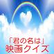 「君の名は」映画クイズ by App.Studio.masa