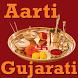 Gujarati Aarti LYRICS by Hemangi Agrawat832