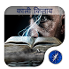 Kali Kitab by Guide App Free