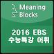 2016 EBS 수능특강(무료)