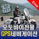 오토바이전용GPS네비게이션 by BEST E.A.