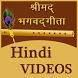 Bhagavad Gita in HINDI Video (Shri Bhagwat Geeta) by Bhargav Nimavat1998