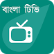Cable Bangla TV Free Live by Ext SK Soft