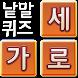 가로세로 낱말퀴즈 by SYL Company Inc.
