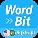 WordBit الإنجليزية - قفل الشاشة by WordBit (Lockscreen Study)