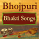 Bhojpuri Bhakti Video Song HD by Harry Albert 1987