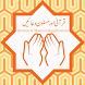 Qurani Aur Masnoon Duayen by GraphicGeneration