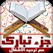ترديد القران للأطفال جزء تبارك by Hisn Al Muslim