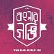Banglar Gonji by Sohojweb