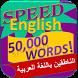 تعلم الانجليزية - 50000 كلمة by speedy