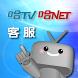 哈TV行動客服 by 台灣數位光訊科技集團