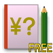 InexpensiveCalc Free by Treacle System