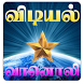 Vidiyal Radio Tamil by ViaStreaming.com