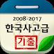 한국사능력검정시험 고급 기출문제 by Trutory