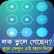 মোবাইলফোনের খুঁটিনাটি - Mobile Lock Tips 2018