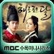 MBC 해를 품은 달 by iMBC