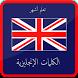 تعلم أشهر 1000 كلمة انجليزية by Mola Appz