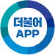 더불어앱 - 더불어민주당 'SNS 스크럼' 앱 by 더민주