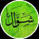 Ibadah Syawal by Aswaja Publisher