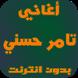 أغاني تامر حسني _ Tamer hossni by ssmiz