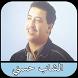 اغاني الشاب حسني بدون انترنت by Diiihara