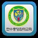 만수중앙감리교회 by 애니라인(주)
