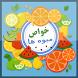 خواص میوه ها by Mordad